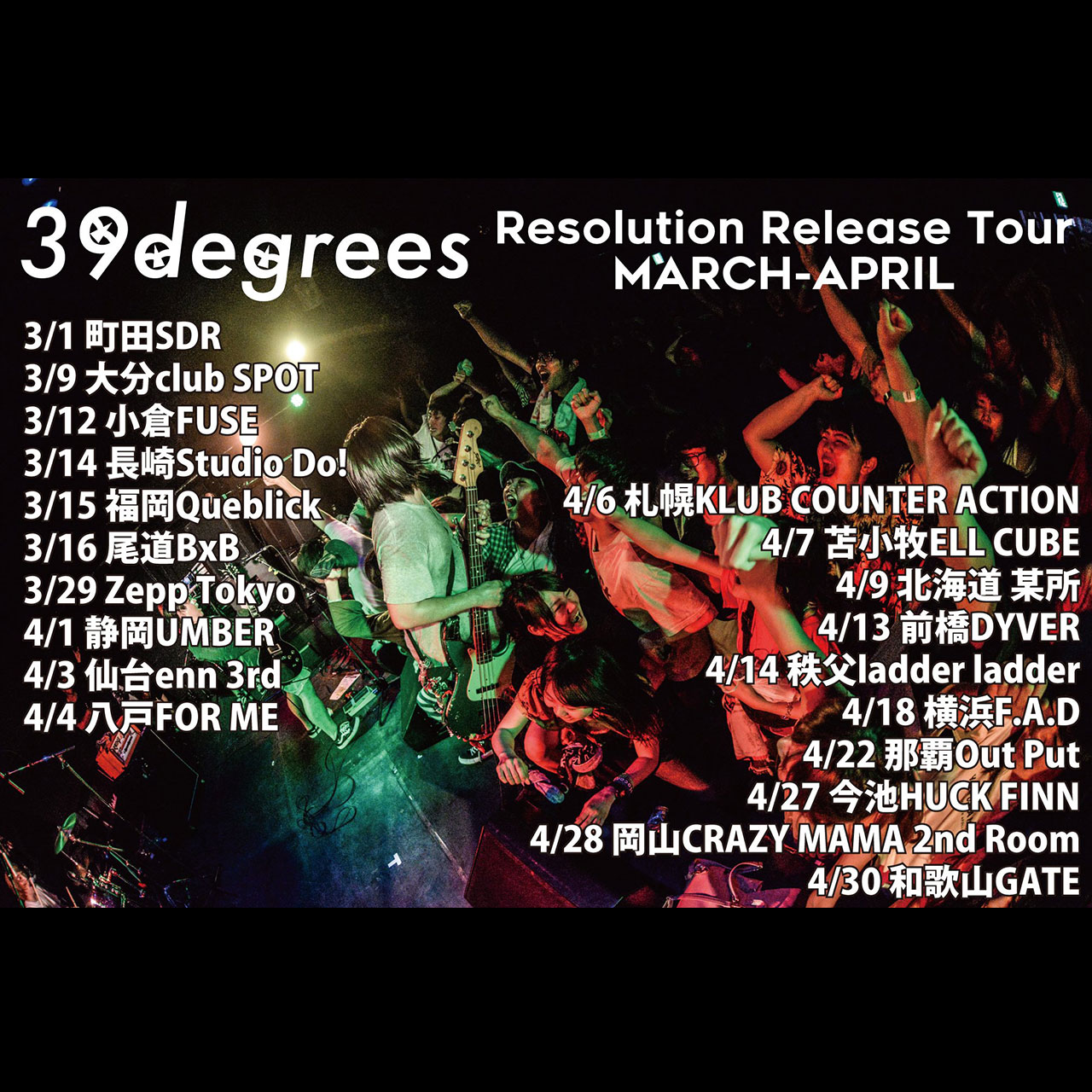 39degrees presents 'Resolution' Release Tour