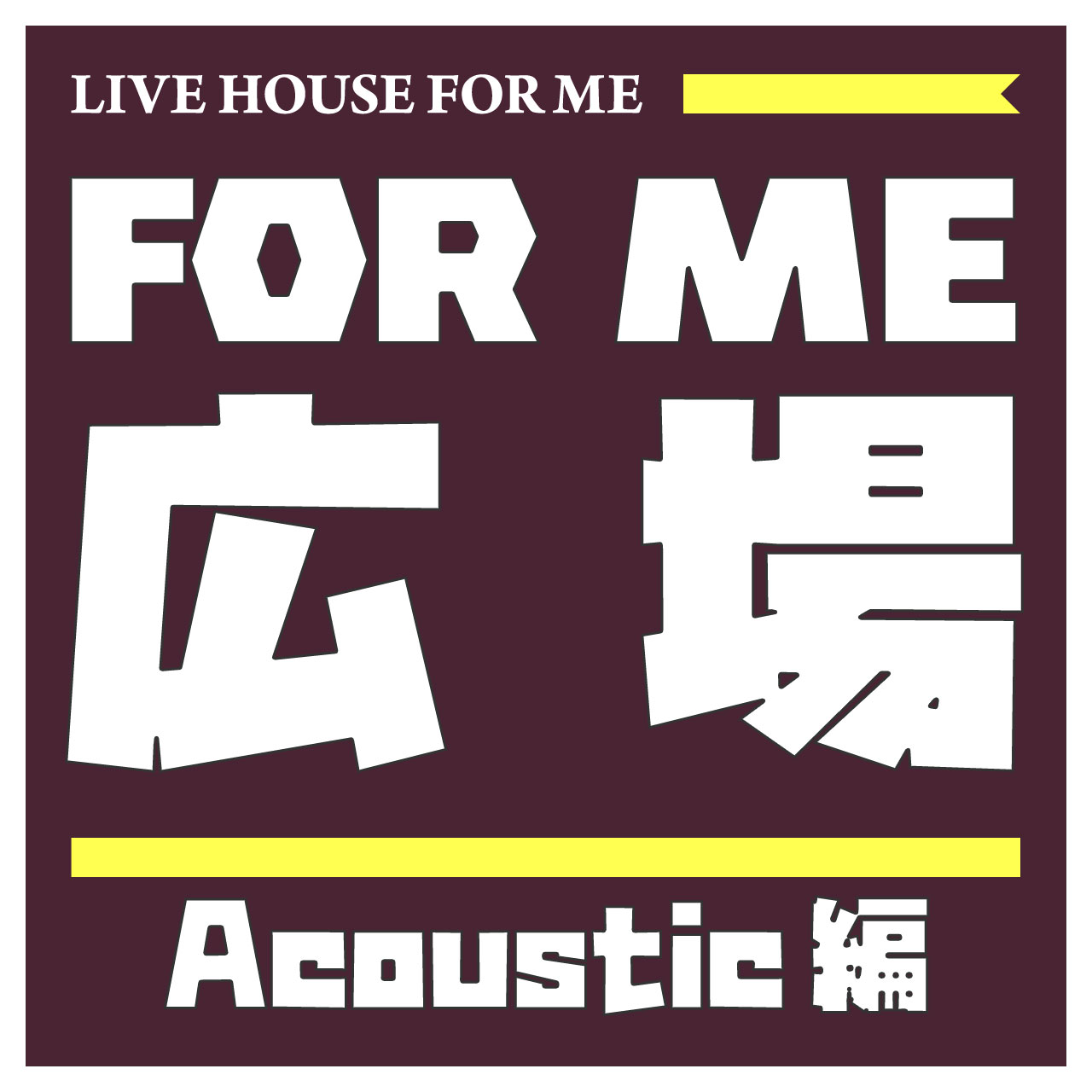 FOR ME 広場 Acoustic編